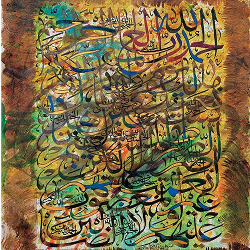 Alhamdolilla by Gohar- e-Qalam