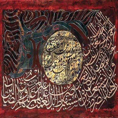 Qul By Gohar-e-Qalam
