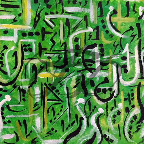 Alif Laam Meem 001