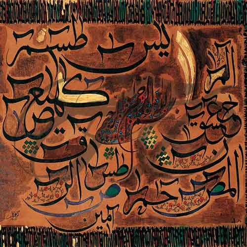 Alif Laam Meem by Gohar-e-Qalam