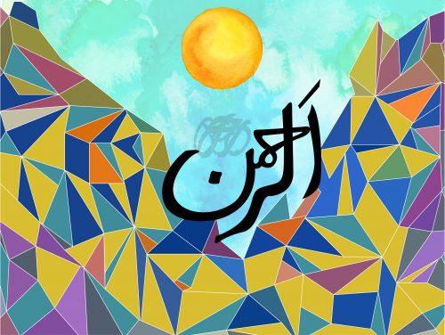 al-rehman-002